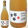 《720ml》 無添加りんごジュース 彩香  もりやま園