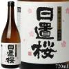 《720ml》日置桜 純米酒 27BY