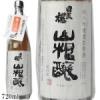 《720ml》日置桜 山根醸 無濾過生原酒 28BY