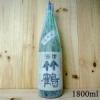 《1800ml》清酒竹鶴 合鴨農法米純米 門藤夢様 27BY