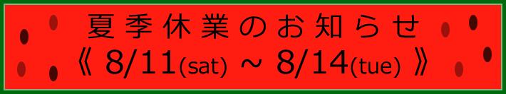 夏季休業のお知らせ(8/11~8/14)