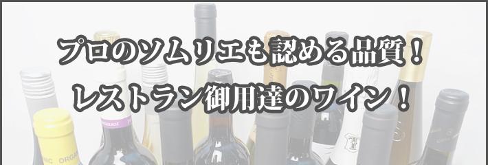 プロソムリエも認める品質!レストラン御用達のワイン!