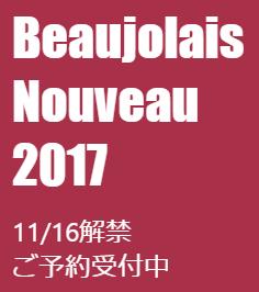 ボジョレー・ヌーヴォー2017 ご予約受付中!