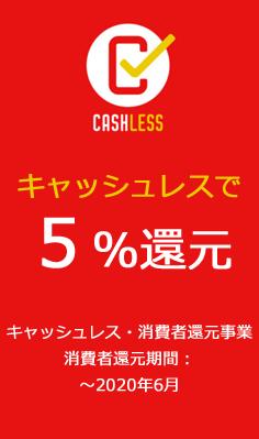キャッシュレスで5%還元 キャッシュレス・消費者還元事業