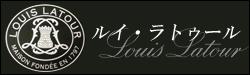 ルイ・ラトゥール Louis Latour