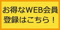 WEB会員登録はこちら!